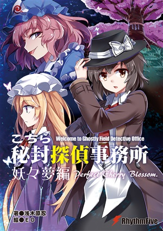 書籍 こちら秘封探偵事務所 妖々夢編