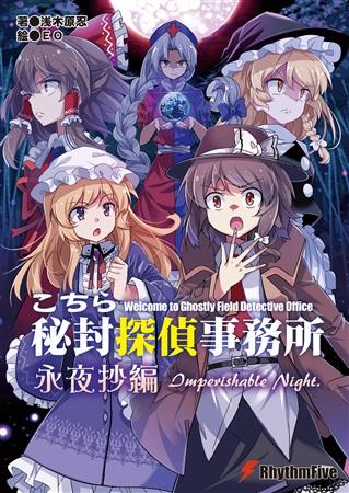 書籍 こちら秘封探偵事務所 永夜抄編